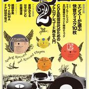 「アナログ音盤Vol.2」