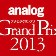 アナロググランプリ2013受賞