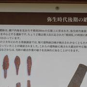 五斗長垣内(ごっさかいと)遺跡