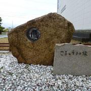 猫の夫婦 コマとチヨの石碑