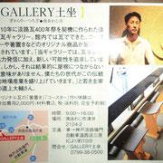 GALLERY土座