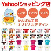 かんばん工房 Yahoo!ショッピング店
