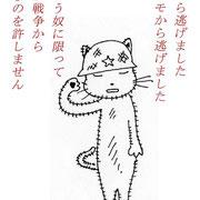 048 主張するネコたちのこと ネコ絵描き タイトル「逃げる奴」