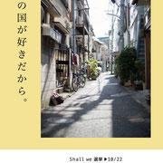 061 コピー 今井雅子・脚本家 写真 平林克己・カメラマン アートディレクション Yohei