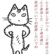 027 主張するネコたちのこと ネコ絵描き