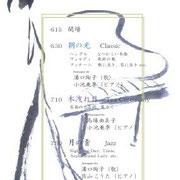 Illustration and design for jazz concert