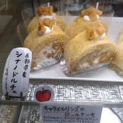 キャラメルリンゴのロールケーキ