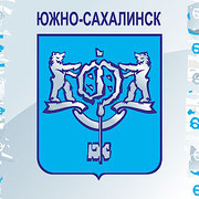 1992 герб города Южно-Сахалинск