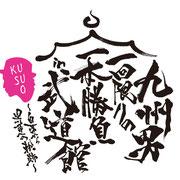 2012年2月 九州男 5周年記念スペシャルライブ  『九州男 一回限りの一本勝負in武道館』グッズ用ロゴ