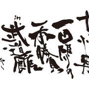 2012年2月 九州男 5周年記念スペシャルライブ  『九州男 一回限りの一本勝負in武道館』ロゴ