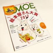 月刊MOE2月号(白泉社)