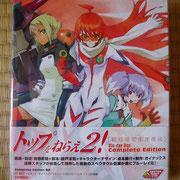トップをねらえ2 BD-BOX (未開封)初回 4500円で 買取しました