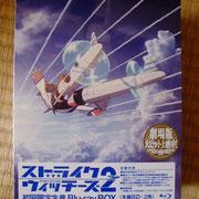 ストライクウィッチーズ2 BD-BOX (未開封)初回限定 2000円 で買取しました