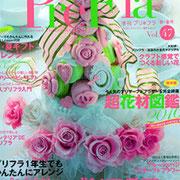 「PreFla」vol.47 春・夏号に作品掲載