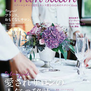 誠文堂新光社刊11月発売  新創刊モンサロンNo.1  『愛されサロンの人気の秘訣』に掲載
