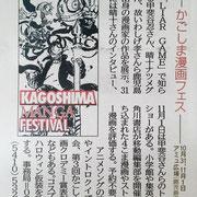 2015.10.18 南日本新聞