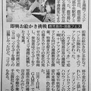 2015.11.1 南日本新聞