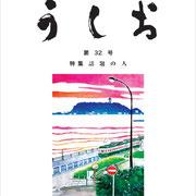 会報誌「うしお」 第32号