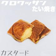 クロワッサンたい焼き カスタード 250円(税込)
