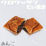 クロワッサンたい焼き あんこ 250円(税込)
