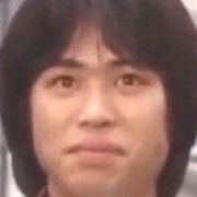 時任三郎(若い頃)