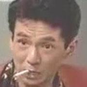 山田辰夫(若い頃)