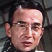 中村伸郎(中年)