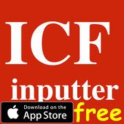 ICF inputter free iOS