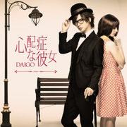 DAIGO様、3rd single【心配症な彼女 / CHANGE !! 】ボーラーハット