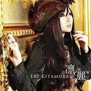 喜多村英梨様、8th single【凛麗】初回限定版 パイレーツハット