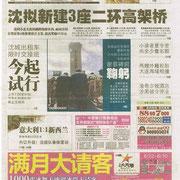現地の「新聞報道」