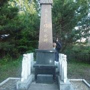 現地の人に感謝・尊敬されていた『藤原長作記念碑』