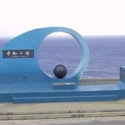 『平和の塔』(喜屋武岬)