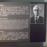 大河原孝一・元副会長の展示