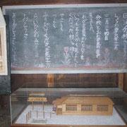 教室に遺された「黒板」・昭和46年3月24日廃校