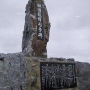 最北端の辺戸岬にある『本土復帰闘争碑』