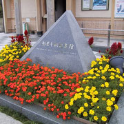 「杉原千畝記念館」入口の名板
