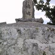 『魂魄の塔』