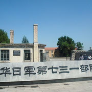 731入口、当時の「守衛所」