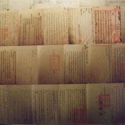当時の「証拠文書」