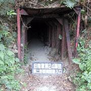 『24師団第二野戦病院壕跡』