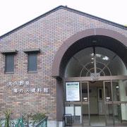 「大久野島毒ガス資料館」当時は地図からも消された。