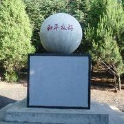 「平和友好」の碑