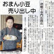2013年3月29日の北陸中日新聞