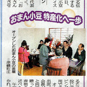 2013年3月28日の北國新聞