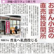 2013年3月27日の北國新聞