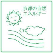 京都の自然エネルギー