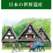 ペン画・水彩の世界遺産 日本版
