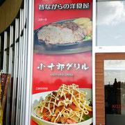 小十郎グリル、洋食屋さん、ステーキ、銀河モール