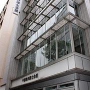 千葉県弁護士会館